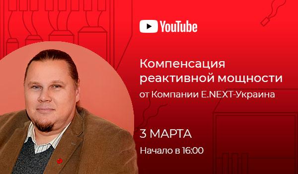 Компенсация реактивной мощности от компании E.NEXT-Украина