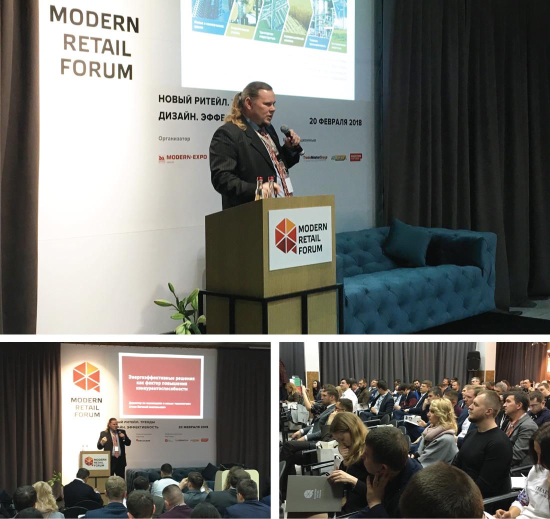 E.NEXT-Group на Modern Retail Forum 2018
